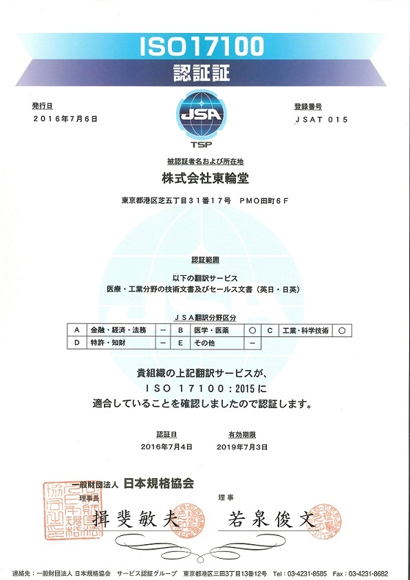 ISO17100_certificate